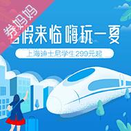 京东旅行火车票优惠券