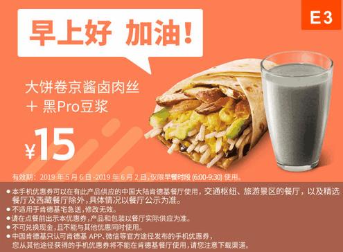 E3大饼卷京酱卤肉丝+黑Pro豆浆
