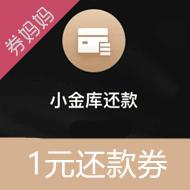 1元京東信用卡還款券