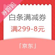 京東滿299-8元白條全品類券
