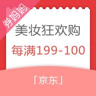 京东全球年中购物节6.18美妆狂欢购
