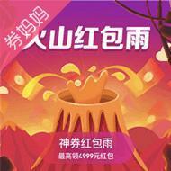 苏宁火山红包雨