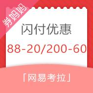 網易考拉銀聯閃付滿88-20/200-60
