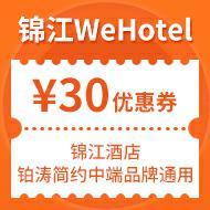 锦江酒店集团30元通用优惠券