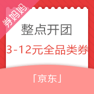 京東開團搶3-12元全品類券