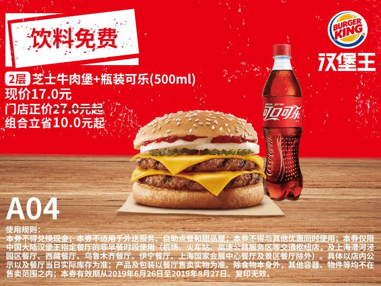 A04 2层芝士牛肉堡+瓶装可乐(500ml)