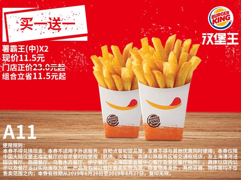 A11薯霸王(中)X 2