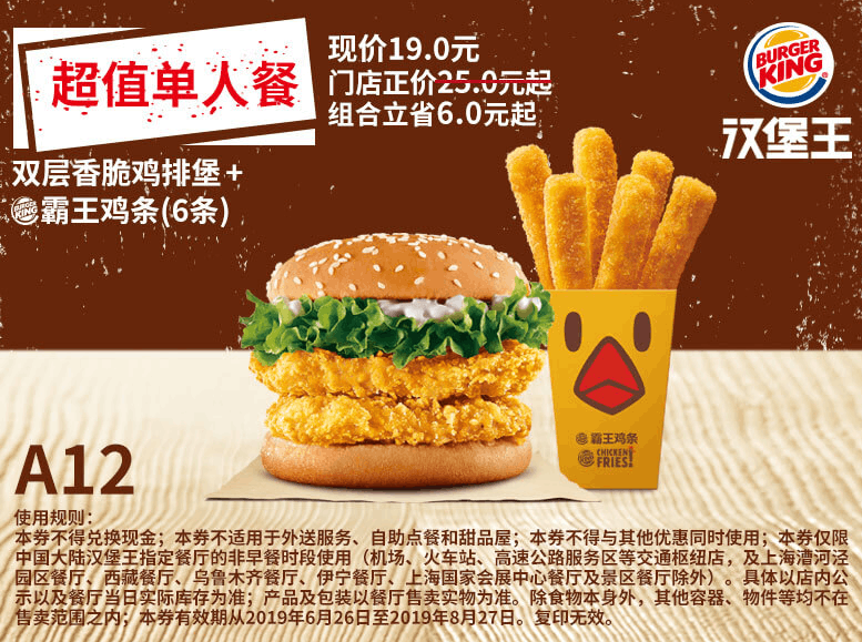 A12双层香脆鸡排堡+霸王鸡条(6条)