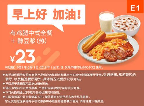E1有雞腿中式全餐+醇豆漿(熱)