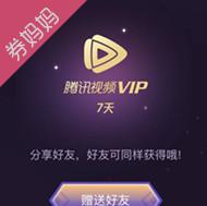 7天腾讯视频VIP