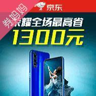 京东荣耀手机暑期放肆购 全场最高省1300元
