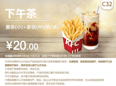 C32薯條(小)+拿鐵(中)(熱/冰)