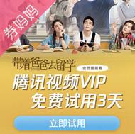 腾讯视频3天VIP