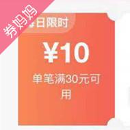滿30-10元京東金融話費券