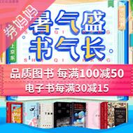 京東品質圖書每滿100減50