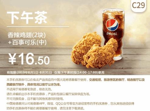 C29香辣鸡翅(2块)+百事可乐(中)