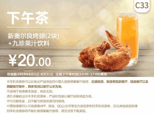 C33新奥尔良烤翅(2块)+九珍果汁饮料
