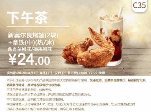 C35新奥尔良烤翅(2块)+拿铁(中)(热/冰)含羞草风味/榛果风味