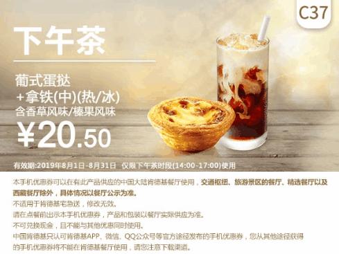 C37葡式蛋挞+拿铁(中)(热/冰)含羞草风味/榛果风味