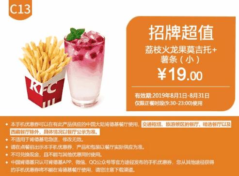 C13荔枝火龙果莫吉托+薯条(小)