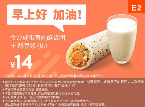E2金沙咸蛋黄肉酥饭团+醇豆浆(热)