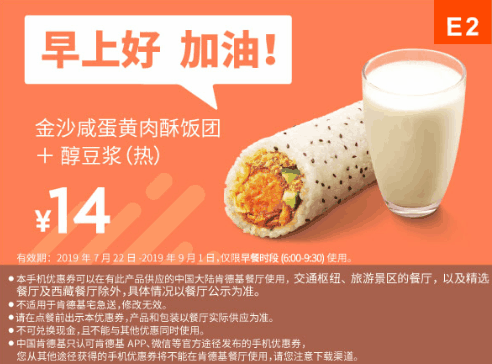 E2金沙咸蛋黃肉酥飯團+醇豆漿(熱)