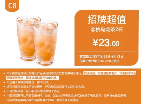 C8恋桃乌龙茶2杯