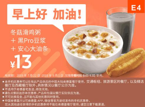 E4冬菇滑鸡粥+黑Pro豆浆+安心大油条