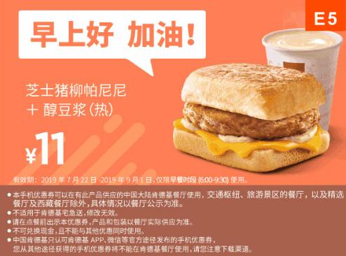 E5芝士豬柳帕尼尼+醇豆漿(熱)