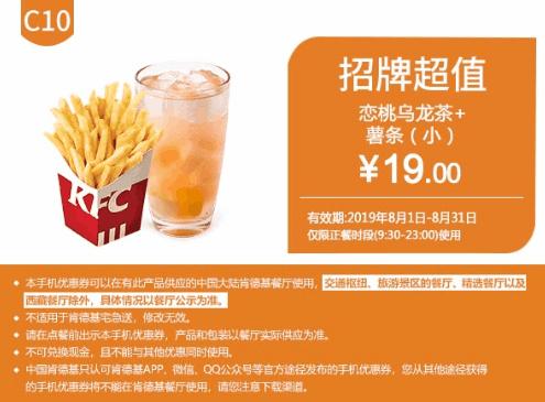 C10戀桃烏龍茶+薯條(小)