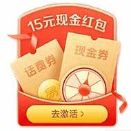 15元現金券+5元話費券