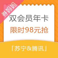 苏宁SUPER VIP&腾讯视频年卡 98元一键双开!
