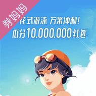 8月13日瓜分1000萬花唄紅包