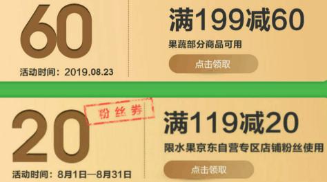 京东 红星猕猴桃 满199-60元优惠券