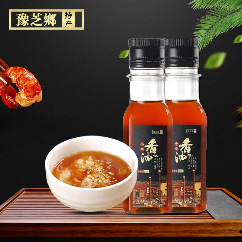 豫芝香芝麻香食用油150ml*2瓶