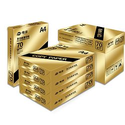 蜀豪 A4复印纸 70g 500张/包 5包装