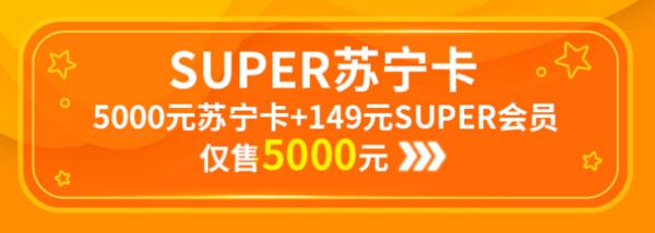购SUPER苏宁卡