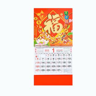 2019年日历镀金福字挂历