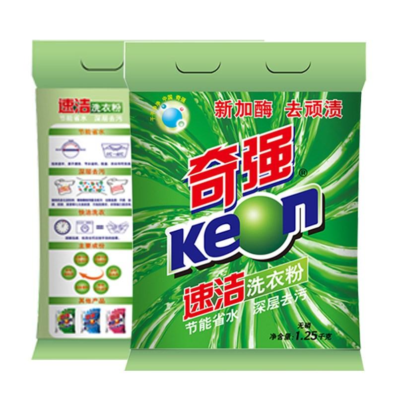 奇强速洁洗衣粉1.25kg*2袋