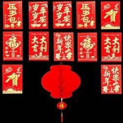 燙金紅包12個+紙燈籠