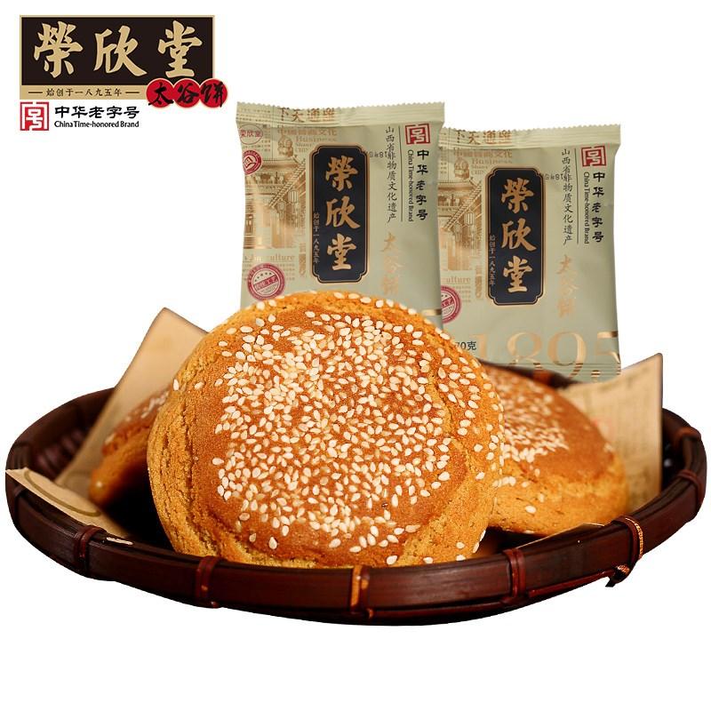 荣欣堂太谷饼70g*15袋