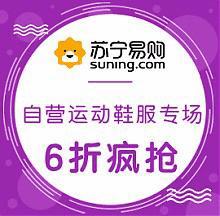 苏宁易购年货节 自营运动鞋服会场