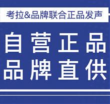 中消协:网易考拉等海淘商品涉假