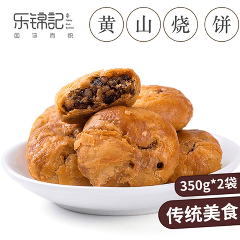 乐锦记黄山梅干菜扣肉烧饼350g*2袋