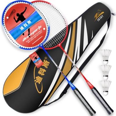 迪科斯羽毛球拍2支装送超多礼品