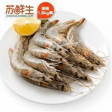 厄瓜多尔冻南美白虾 1.8kg (50-60只/kg)
