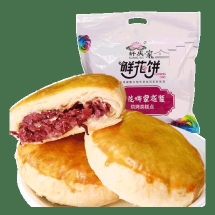 轩庆云南特产鲜花饼45g*10枚