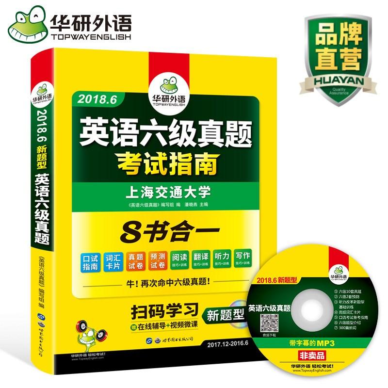 华研8书合一英语六级真题指南