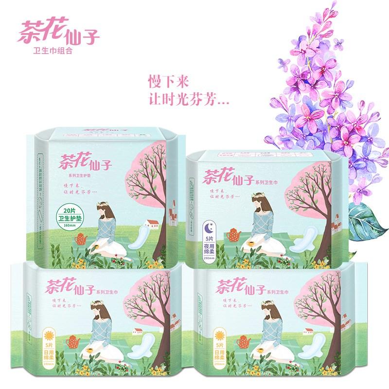 茶花仙子日用夜用护垫混合装35片