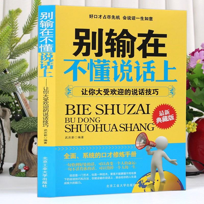 《别输在不懂说话上》语言训练书籍